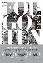 도서 이미지 - 중일전쟁