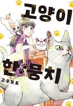 도서 이미지 - 고양이 한 뭉치