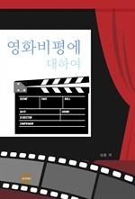 도서 이미지 - 영화비평에 대하여