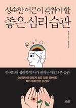 도서 이미지 - 성숙한 어른이 갖춰야 할 좋은 심리 습관