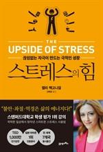 도서 이미지 - 스트레스의 힘 (개정판)
