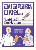 교사 교육과정을 디자인하다