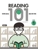 도서 이미지 - 리딩 101 Reading 101 Level 1: 해설서