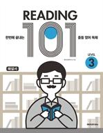 도서 이미지 - 리딩 101 Reading 101 Level 3: 해설서