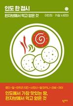 도서 이미지 - 인도 한 접시