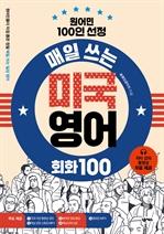 도서 이미지 - 매일쓰는 미국 영어 회화 100