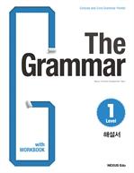 도서 이미지 - 더 그래머 레벨 1 The Grammar Level 1: 해설서