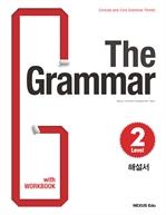 도서 이미지 - 더 그래머 레벨 1 The Grammar Level 2: 해설서