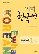 도서 이미지 - 이화 한국어 Workbook 1-1