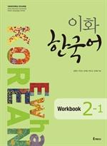 도서 이미지 - 이화 한국어 Workbook 2-1