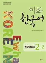 도서 이미지 - 이화 한국어 Workbook 2-2