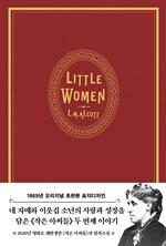 도서 이미지 - 작은 아씨들 2 (1869년 오리지널 초판본 표지디자인)