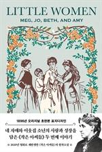 도서 이미지 - 작은 아씨들 2 (1896년 오리지널 초판본 표지디자인)