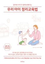 도서 이미지 - 우리 아이 정리교육법