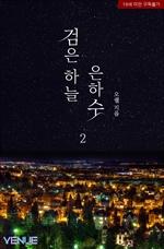 도서 이미지 - 검은 하늘 은하수