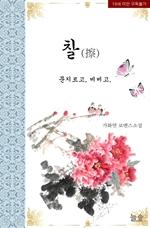 도서 이미지 - 찰(擦) ; 문지르고, 비비고