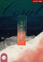 도서 이미지 - 코럴 (Coral)