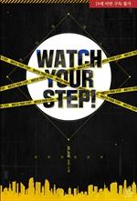 도서 이미지 - 와치 유어 스텝! (WATCH YOUR STEP!)