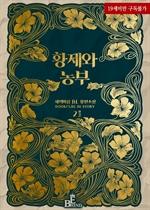 도서 이미지 - 황제와 농부