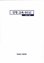 상명교육 60년 : 1937~1997