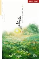 도서 이미지 - 연월리