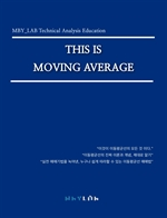 도서 이미지 - THIS IS MOVINGAVERAGE