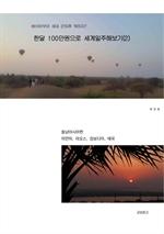도서 이미지 - 한달 100만원으로 세계일주 해보기(2)