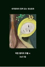 도서 이미지 - 어린왕자의 우물 외