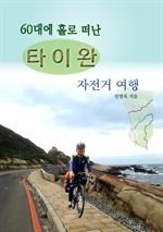 도서 이미지 - 60대에 홀로 떠난 타이완  자전거 여행