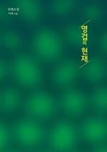 도서 이미지 - 영겁의 현재