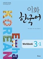 도서 이미지 - 이화 한국어 Workbook 3-1