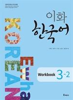 도서 이미지 - 이화 한국어 Workbook 3-2