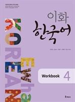 도서 이미지 - 이화 한국어 Workbook 4