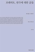도서 이미지 - 브레히트, 연극에 대한 글들