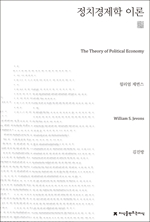 도서 이미지 - 정치경제학 이론 천줄읽기