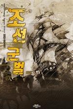 도서 이미지 - 조선군벌