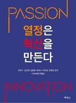 도서 이미지 - 열정은 혁신을 만든다