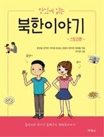 도서 이미지 - 맛있게 읽는 북한이야기