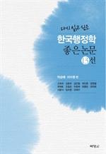 도서 이미지 - 한국행정학 좋은 논문 13선