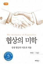 도서 이미지 - 협상의 미학(수정판) -상생 협상의 이론과 적용-