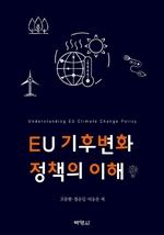 도서 이미지 - EU 기후변화정책의 이해