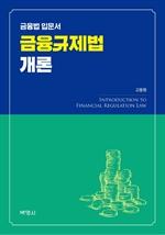 도서 이미지 - 금융규제법 개론