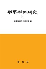 도서 이미지 - 형사판례연구 [27]