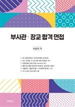 도서 이미지 - 부사관·장교 합격 면접