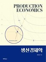 도서 이미지 - 생산경제학