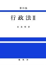 도서 이미지 - 행정법Ⅱ(제25판)