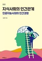 도서 이미지 - 지식사회의 인간관계(제3판)[우수학술도서 선정]