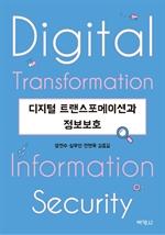 도서 이미지 - 디지털 트랜스포메이션과 정보보호