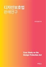 도서 이미지 - 디자인보호법 판례연구