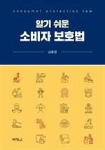 도서 이미지 - 알기 쉬운 소비자 보호법